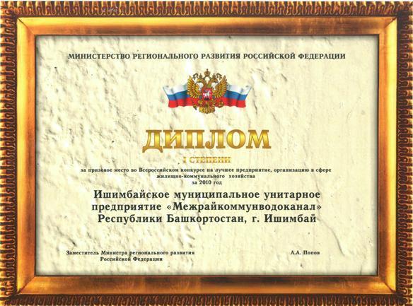 ИМУП МРКВК Жизнь предприятия Диплом 1 степени